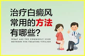 皮损发生在不同部位其治疗方法会相同吗