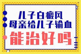 郑州西京白癜风医院怎样可以快速挂号-医者反馈怎么样