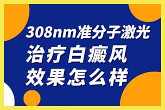郑州西京医院看白癜风有过硬的技术吗-当天可以挂上号吗