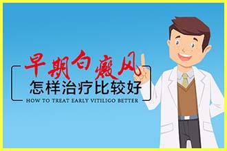 中医诊断气血不足是不是会导致白癜风出现